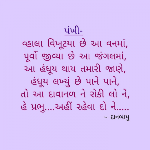 #કાવ્યશ્રેણીStatus in Hindi, Gujarati, Marathi | Matrubharti