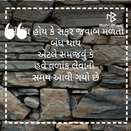 Quotes, Poems and Stories by Heena Solanki | Matrubharti