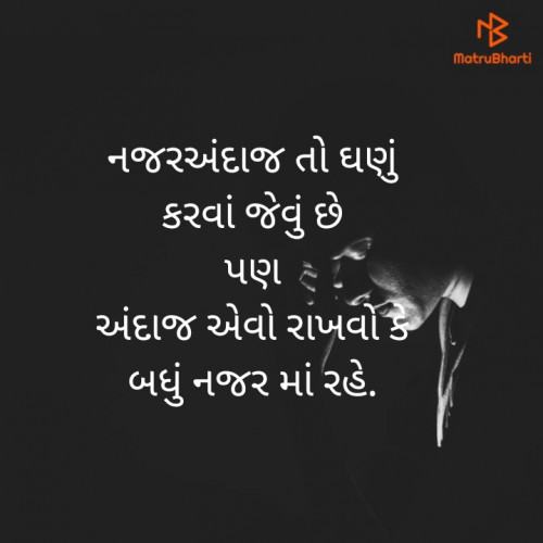 Gujarati Shayri status by Chauhan Dilip on 17-Jul-2019 09:39:42pm | Matrubharti