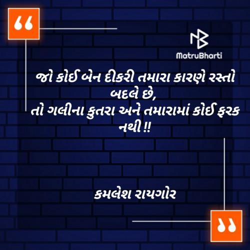 Gujarati Quotes status by KAMLESH RAYGOR on 17-Jul-2019 09:44:30pm | Matrubharti