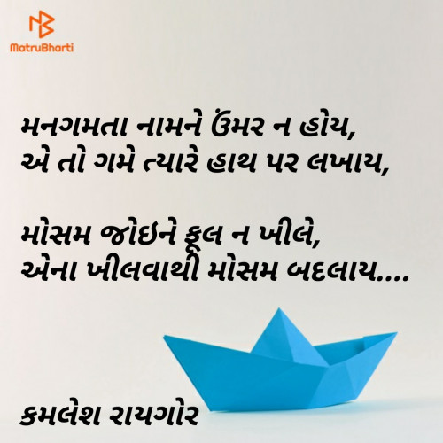 Gujarati Shayri status by KAMLESH RAYGOR on 18-Jul-2019 11:34:14am | Matrubharti