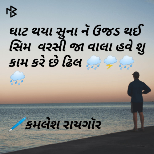 Gujarati Quotes status by KAMLESH RAYGOR on 20-Jul-2019 07:24am | Matrubharti