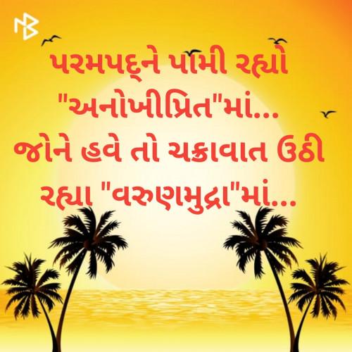 Gujarati Motivational status by Kamlesh on 20-Jul-2019 08:08am | Matrubharti