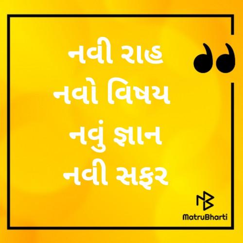 Gujarati Motivational status by Kamlesh on 20-Jul-2019 11:59pm | Matrubharti