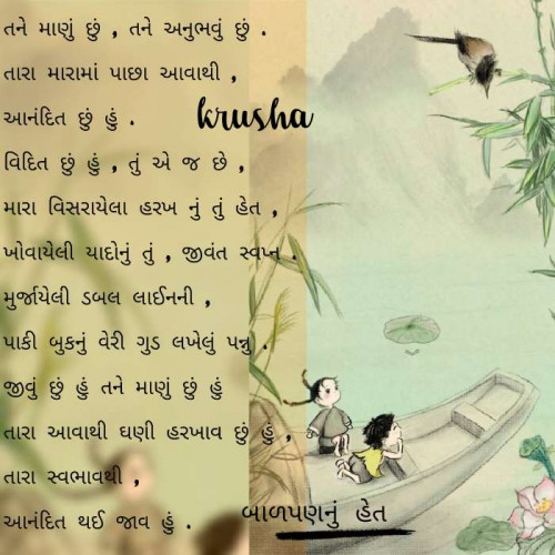 #newStatus in Hindi, Gujarati, Marathi | Matrubharti