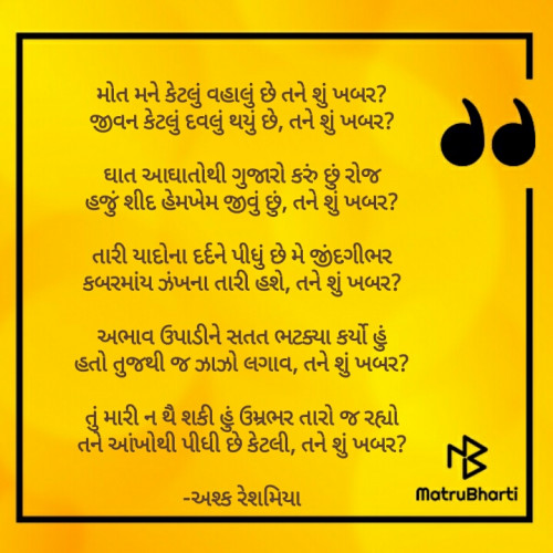 Gujarati Shayri status by Ashkk Reshmmiya on 22-Jul-2019 03:43:49pm | Matrubharti