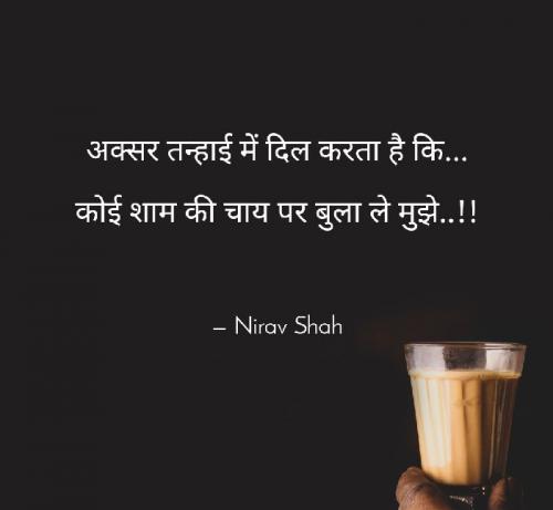 Nirav Shah मातृभारती पर एक पाठक के रूप में है