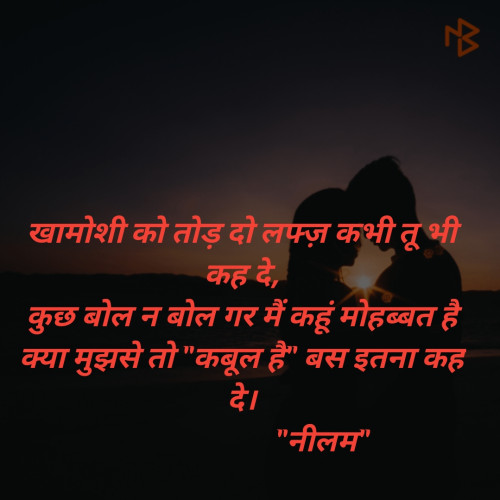 Quotes, Poems and Stories by Neelam | Matrubharti