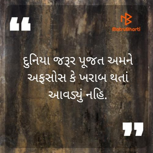 English Thought status by Darshita Hidad on 23-Jul-2019 07:08:28pm | Matrubharti