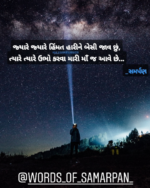 Gujarati Blog status by Nikunj kukadiya samarpan on 23-Jul-2019 09:06pm | Matrubharti