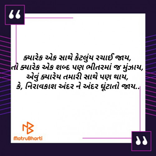 Gujarati Shayri status by HINA on 24-Jul-2019 07:13:51pm | Matrubharti