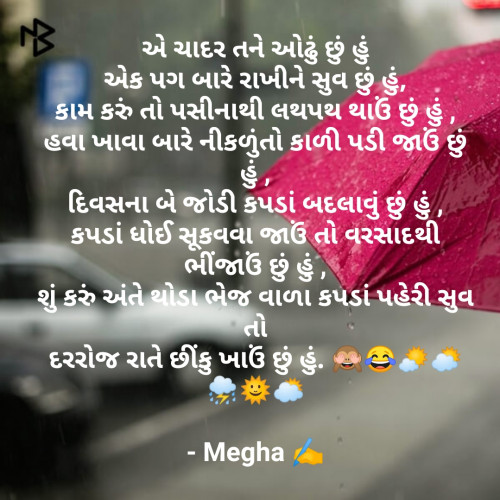 Post by Megha gokani on 25-Jul-2019 05:37pm