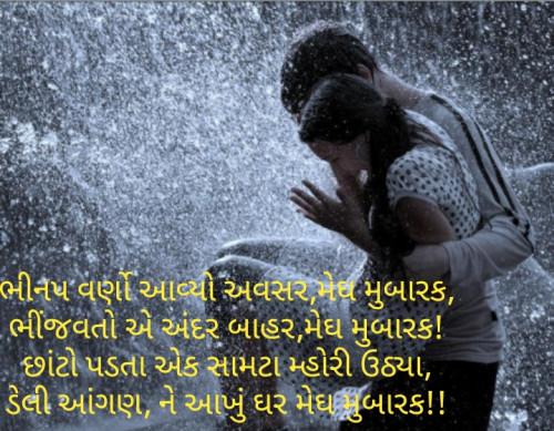 Gujarati Poem status by Neha on 26-Jul-2019 11:35am | Matrubharti