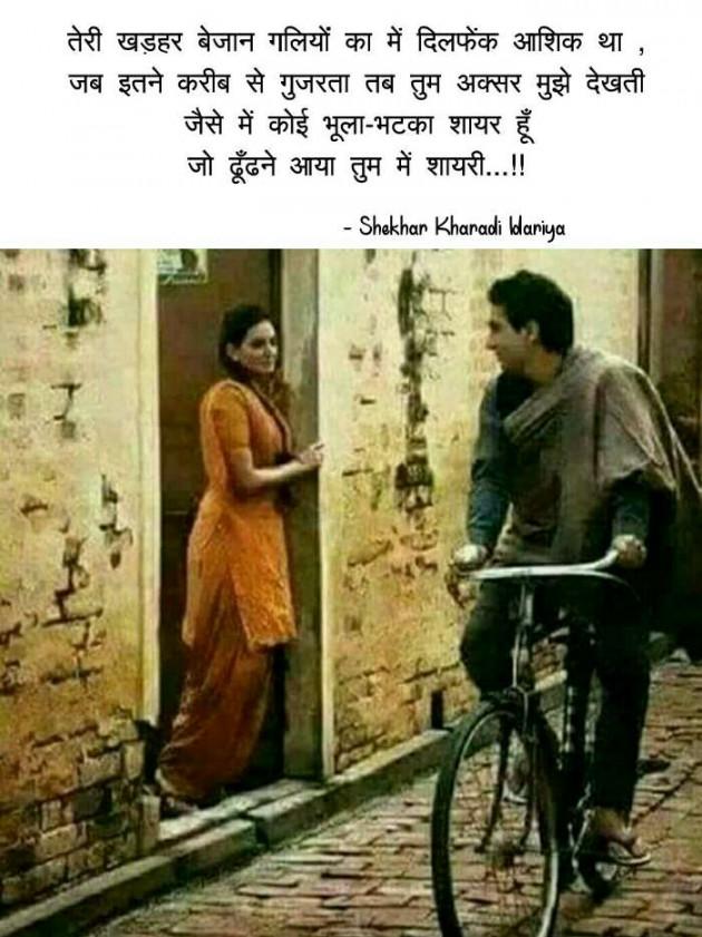Post by shekhar kharadi Idariya on 26-Jul-2019 12:20pm