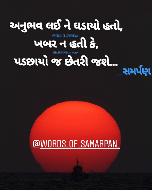 Post by Nikunj kukadiya samarpan on 26-Jul-2019 01:50pm