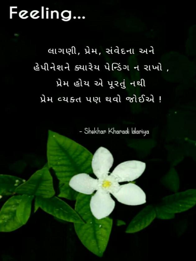 Post by shekhar kharadi Idariya on 27-Jul-2019 09:56am