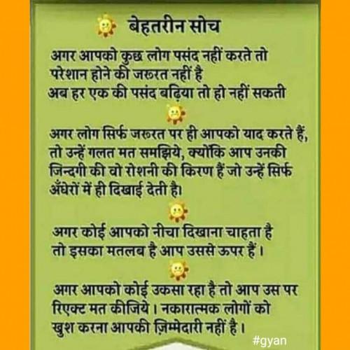 #gyanStatus in Hindi, Gujarati, Marathi | Matrubharti