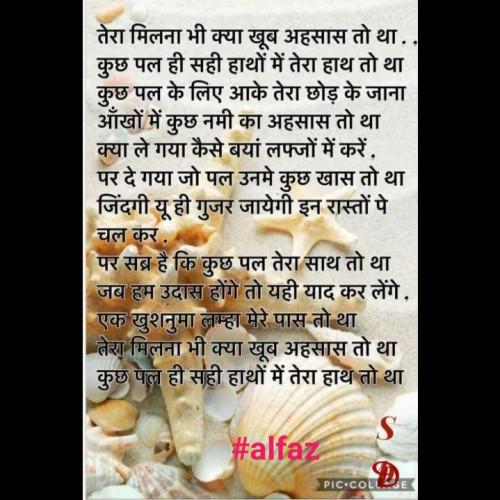 Hindi Blog status by Pooja Mishra on 27-Jul-2019 10:10:13am | Matrubharti