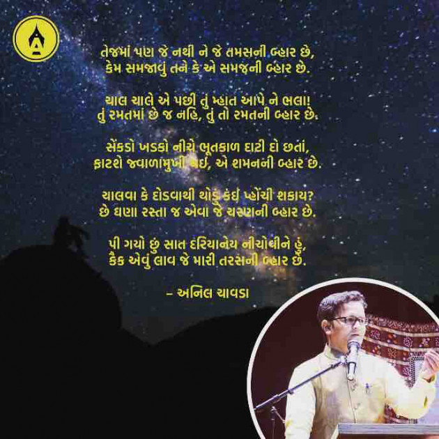 Post by Anil Chavda on 27-Jul-2019 10:39am