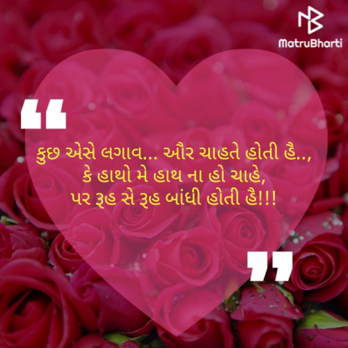 Gujarati Romance status by Neha on 28-Jul-2019 02:33pm | Matrubharti