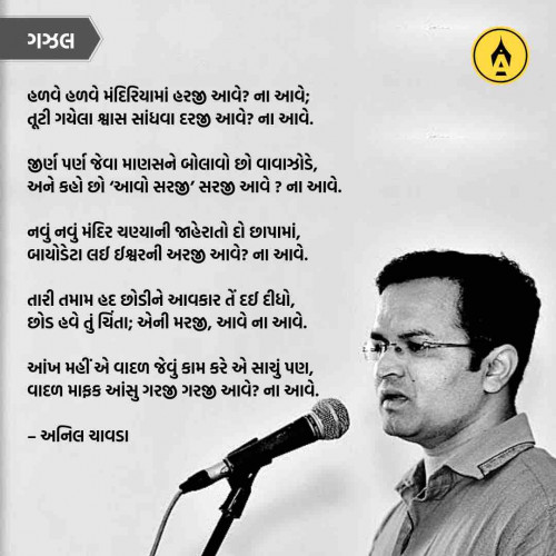 Gujarati Poem status by Anil Chavda on 29-Jul-2019 10:10am | matrubharti