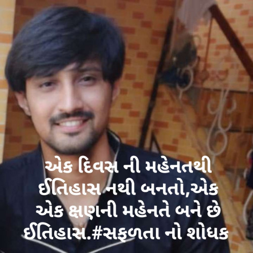 #સફળતાStatus in Hindi, Gujarati, Marathi | Matrubharti