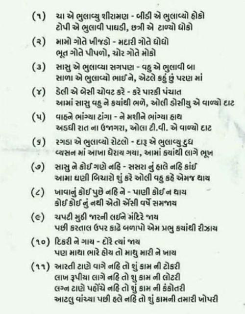 Gujarati Poem status by કાળુભાઇ ચૌધરી on 30-Jul-2019 10:13:19am | Matrubharti