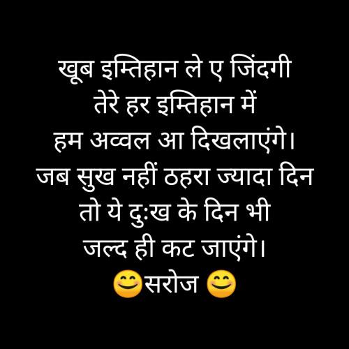 Post by Saroj on 30-Jul-2019 08:54pm