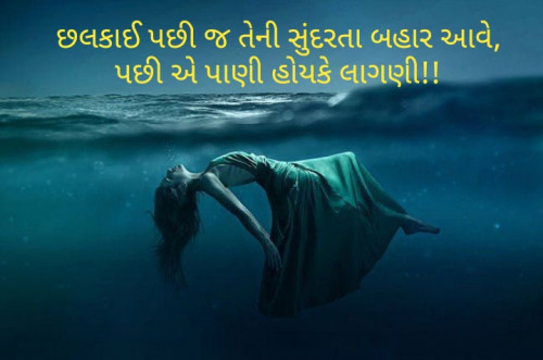 Gujarati Quotes status by Neha on 31-Jul-2019 12:31:32pm | Matrubharti