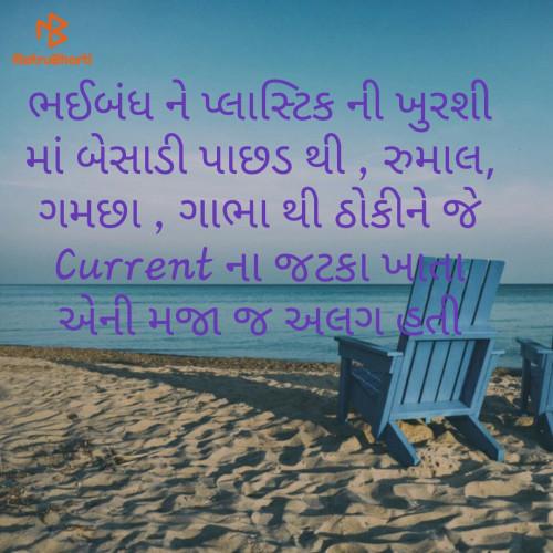 Post by Chaudhary Khemabhai on 31-Jul-2019 10:11pm