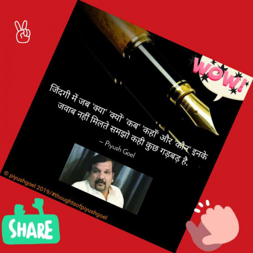 Post by Piyush Goel on 31-Jul-2019 10:56pm