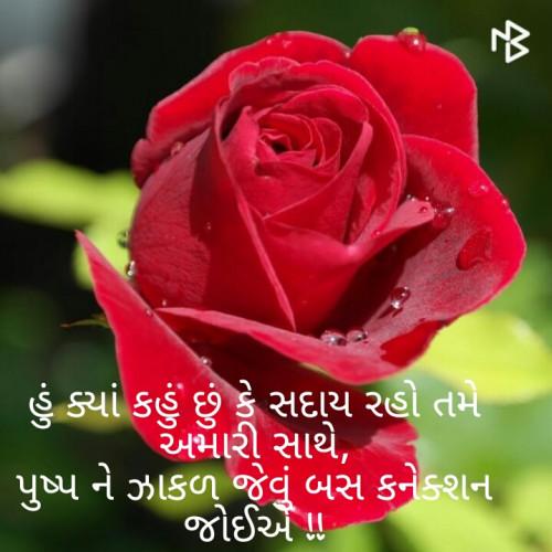 Gujarati Thought status by Afsana on 01-Aug-2019 09:29:18am | Matrubharti