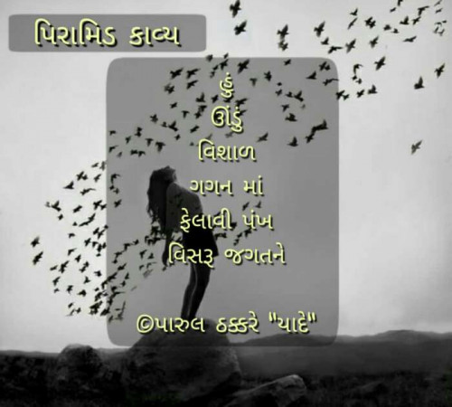 Post by પારૂલ ઠક્કર yaade on 01-Aug-2019 05:51pm