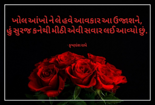 Quotes, Poems and Stories by Krishnansh Radhe
