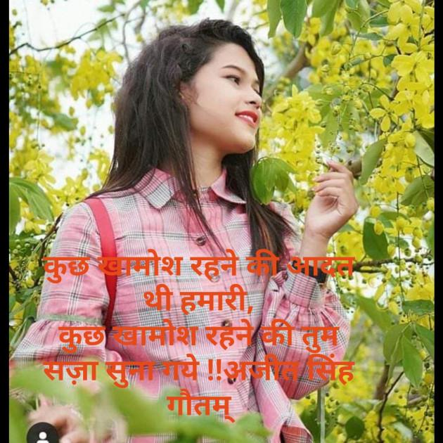 Post by Dr.Ajit Singh Gautam on 02-Aug-2019 06:30pm