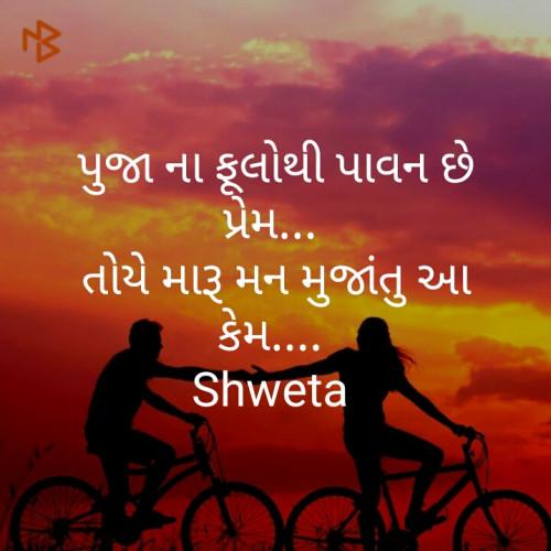 Post by Shweta Parmar on 03-Aug-2019 09:07am