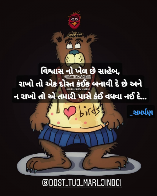 Post by Nikunj kukadiya samarpan on 03-Aug-2019 08:59pm