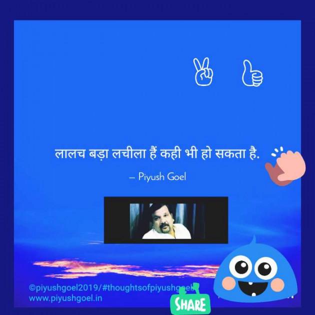 Post by Piyush Goel on 03-Aug-2019 11:13pm