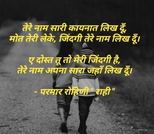 Post by Parmar Rohini Raahi on 04-Aug-2019 12:14am