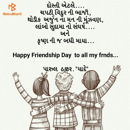Post by પારૂલ ઠક્કર yaade on 04-Aug-2019 09:49am