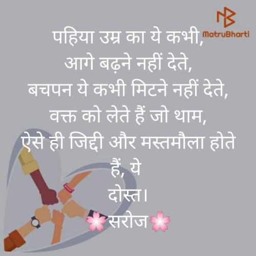 Post by Saroj on 04-Aug-2019 10:23am