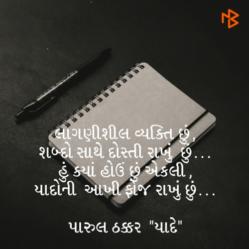 Post by પારૂલ ઠક્કર yaade on 04-Aug-2019 10:26am