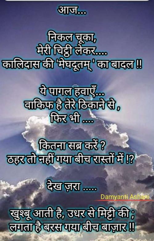 Post by Damyanti Ashani on 04-Aug-2019 11:57am