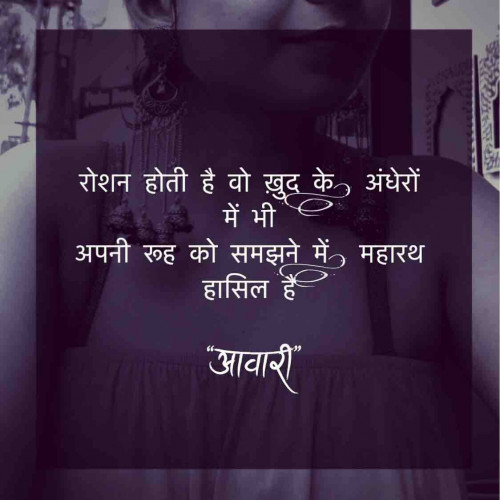 Quotes, Poems and Stories by Khushi Gangadia | Matrubharti