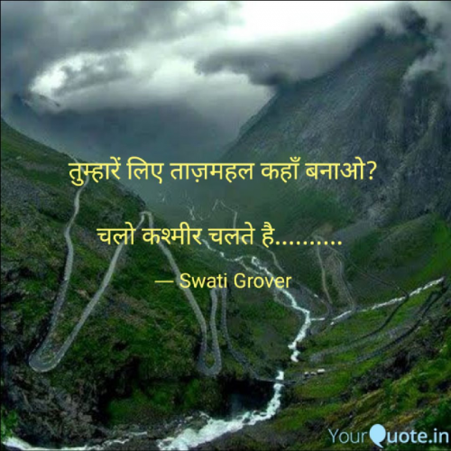 Hindi Good Night status by Swatigrover on 06-Aug-2019 12:17am | Matrubharti