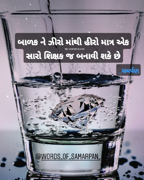 Post by Nikunj kukadiya samarpan on 06-Aug-2019 12:53am