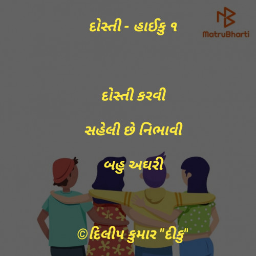 Gujarati Hiku status by Dilip Kumar Diku on 06-Aug-2019 08:35:30am | Matrubharti