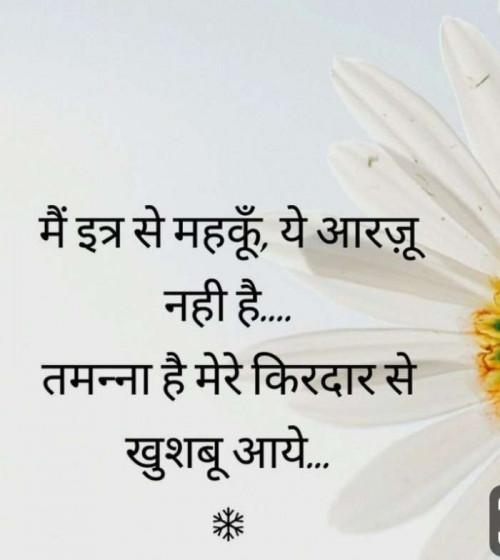 Gujarati Quotes status by Devesh Sony on 07-Aug-2019 07:47am | Matrubharti