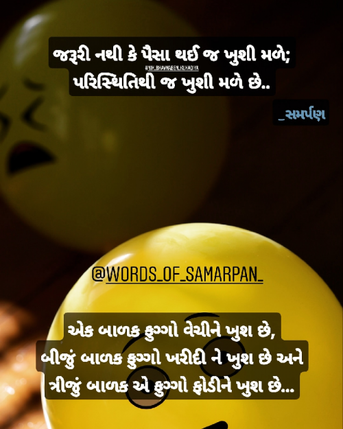#balloonsStatus in Hindi, Gujarati, Marathi | Matrubharti