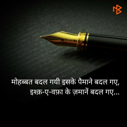 Hindi Shayri status by Sarita Sharma on 08-Aug-2019 07:33:12am | Matrubharti